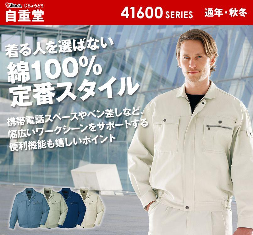 自重堂 41600 綿100%長袖ブルゾン