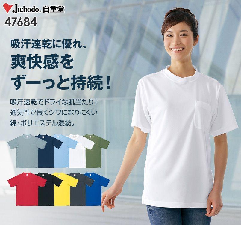 自重堂 47684 吸汗速乾半袖Tシャツ (胸ポケット有り)
