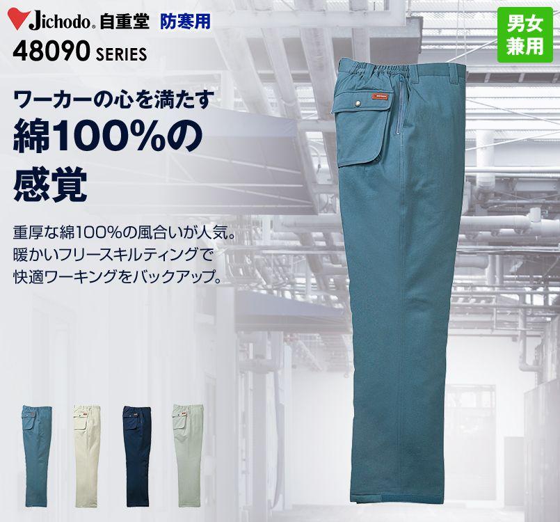 自重堂 48091 綿100%防寒パンツ(裏地フリース)