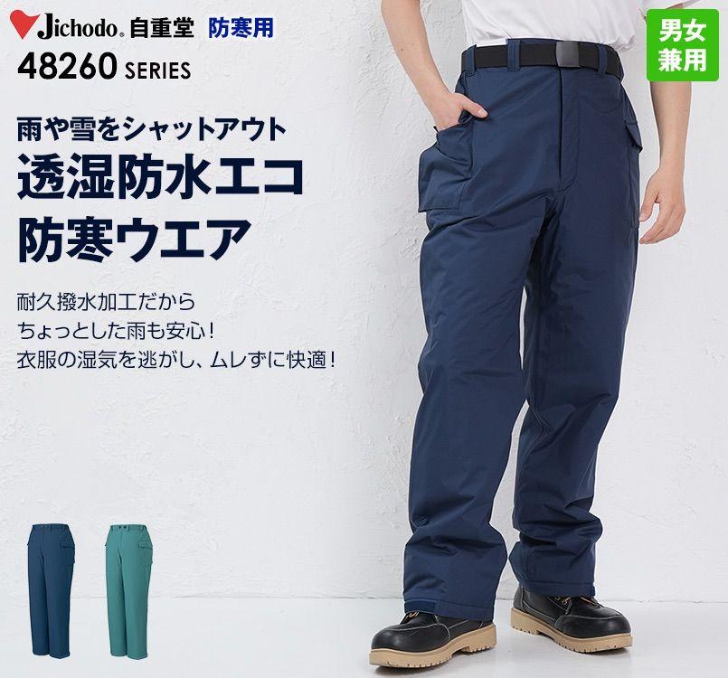 48261 自重堂 エコ防水防寒パンツ