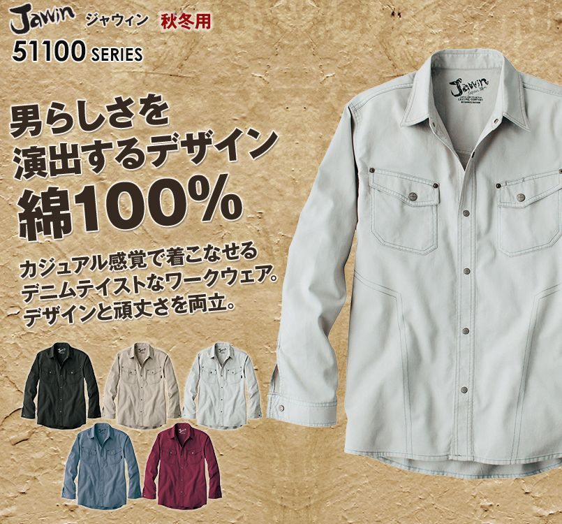 自重堂JAWIN 51104 長袖シャツ(年間定番生地使用)