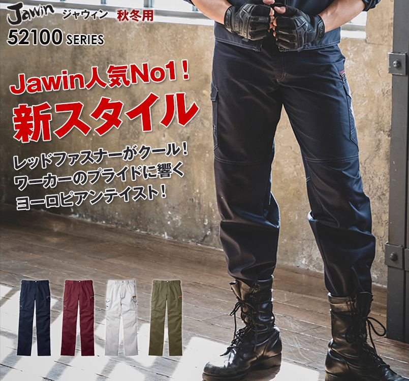 自重堂JAWIN 52102 ノータックカーゴパンツ(新庄モデル) 裾上げNG