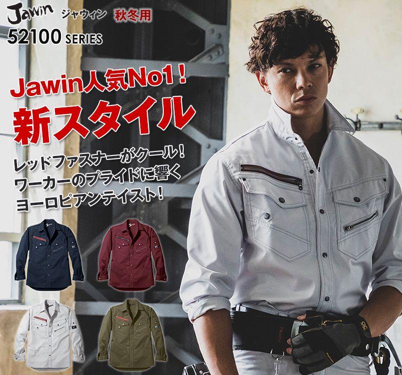 自重堂JAWIN 52104 長袖シャツ(新庄モデル)(年間定番生地使用)