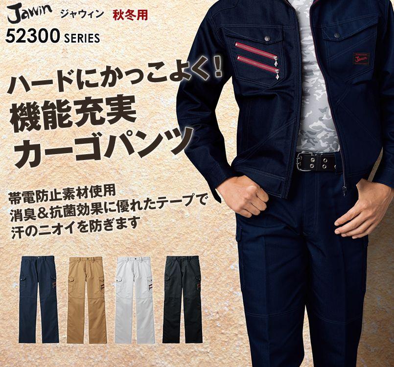 52302 自重堂JAWIN ノータックカーゴパンツ(新庄モデル) 裾上げNG