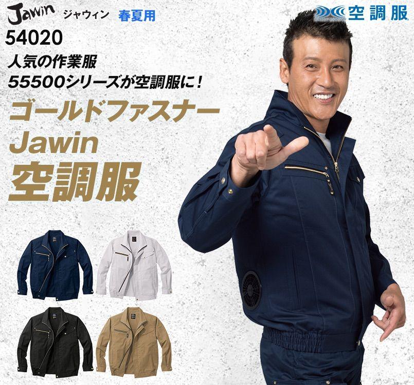 自重堂JAWIN 54020 空調服 制電長袖ブルゾン