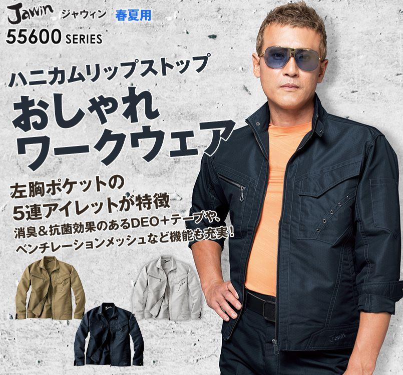 自重堂JAWIN 55600 [春夏用]長袖ジャンパー
