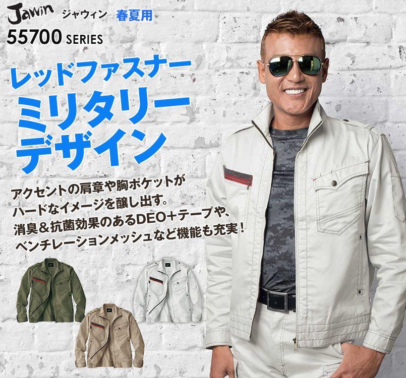 自重堂JAWIN 55700 [春夏用]長袖ジャンパー(新庄モデル)