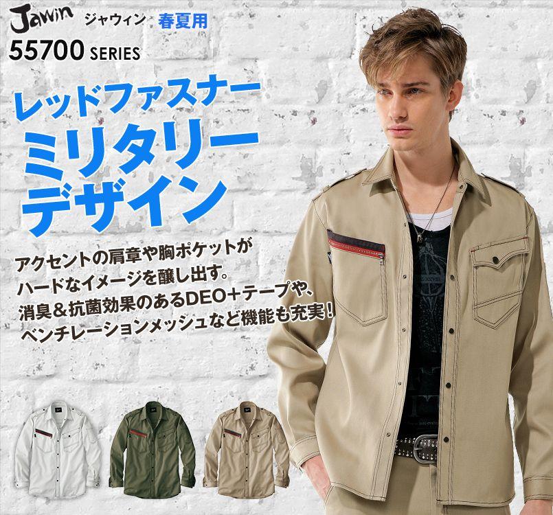 自重堂JAWIN 55704 [春夏用]長袖シャツ(新庄モデル)