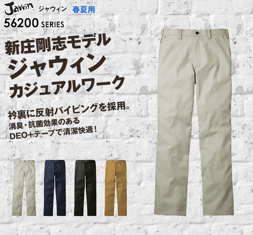 自重堂JAWIN 56201 [春夏用]ノータックパンツ(新庄モデル)