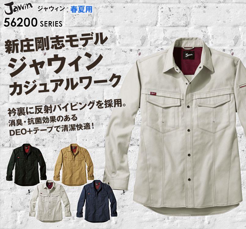 自重堂JAWIN 56204 長袖シャツ(新庄モデル)