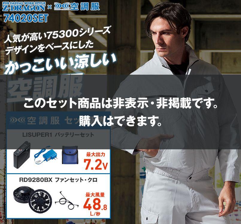 自重堂Z-DRAGON 74020SET [春夏用]空調服セット 長袖ブルゾン