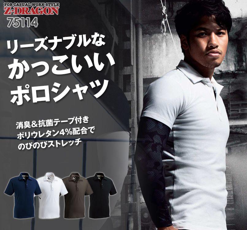 自重堂Z-DRAGON 75114 かっこよく見せる半袖ポロシャツ(男女兼用)