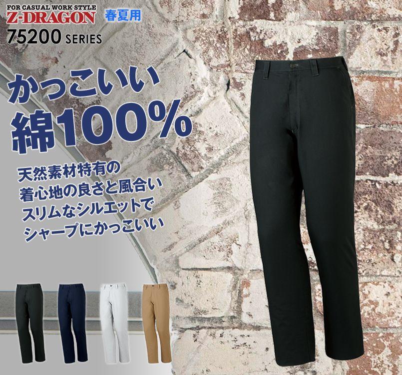 自重堂Z-DRAGON 75201 [春夏用]ノータックパンツ(男性用)