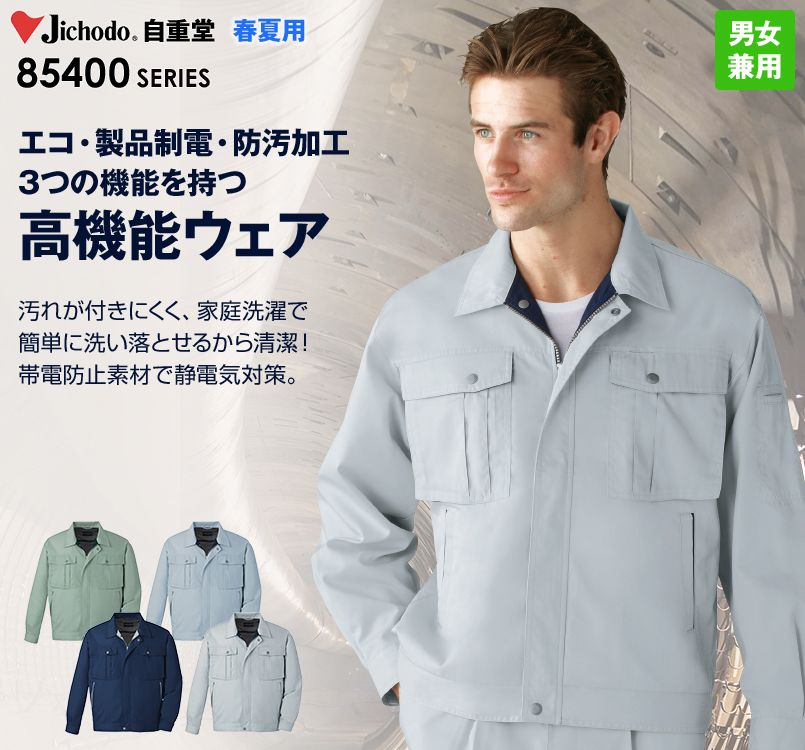 85400 自重堂 エコ 3バリュー 長袖ジャンパー(JIS T8118適合)
