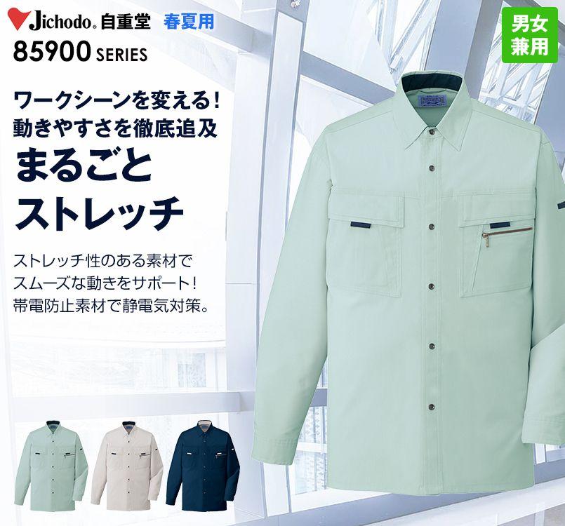85904 自重堂 まるごとストレッチ 長袖シャツ