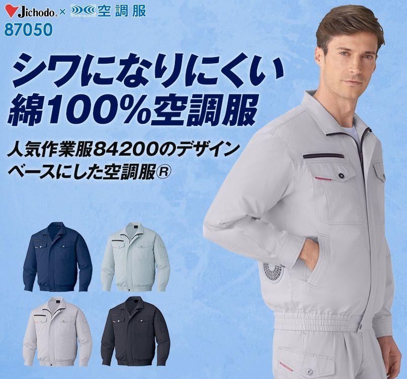 自重堂 87050 空調服 綿100% 長袖ブルゾン