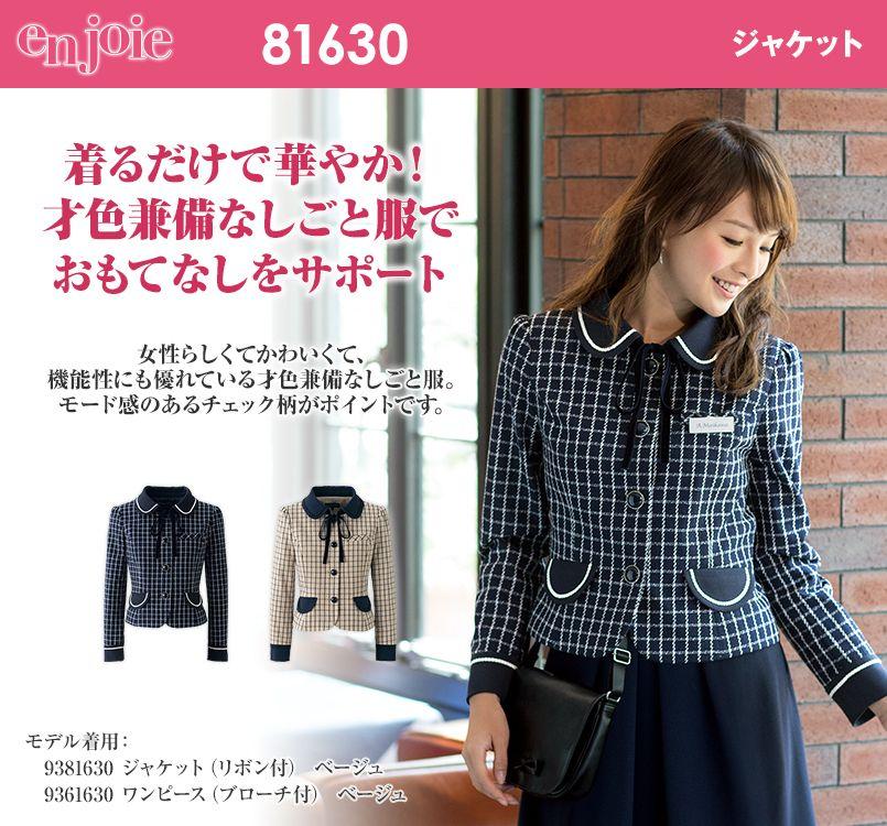 en joie(アンジョア) 81630 [秋冬用]まるいデザイン襟とフラップポケットがかわいいジャケット(リボン付) チェック