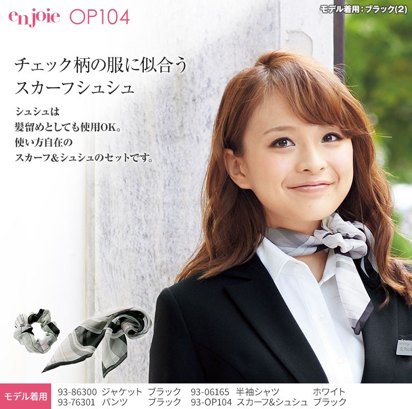 en joie(アンジョア) OP104 スカーフ&シュシュ