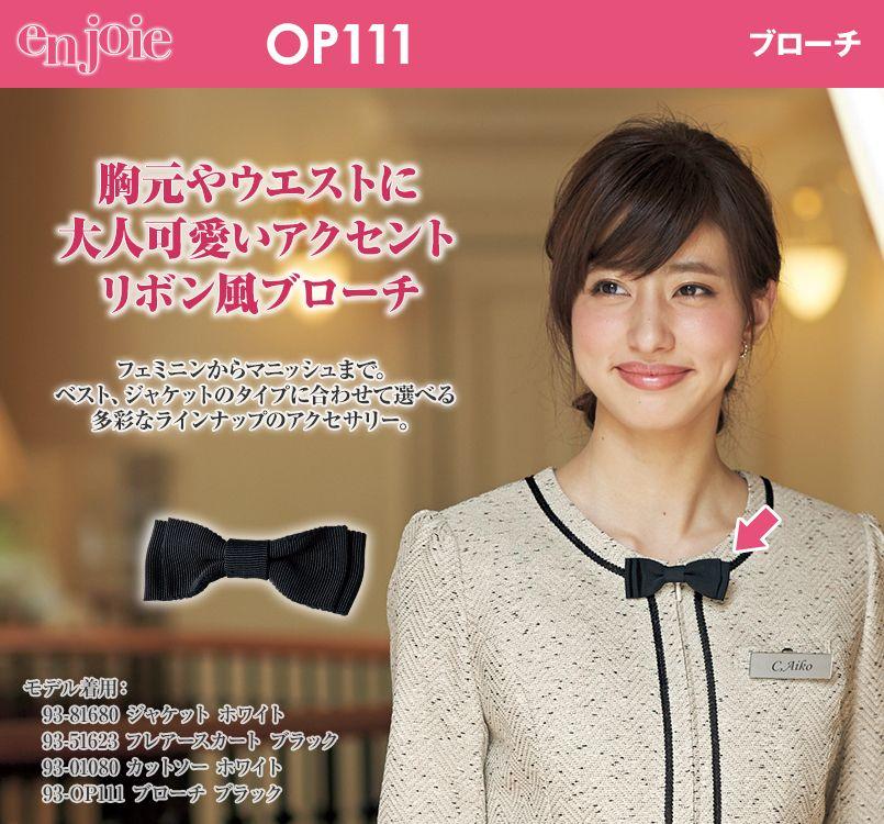 en joie(アンジョア) OP111 ブローチ