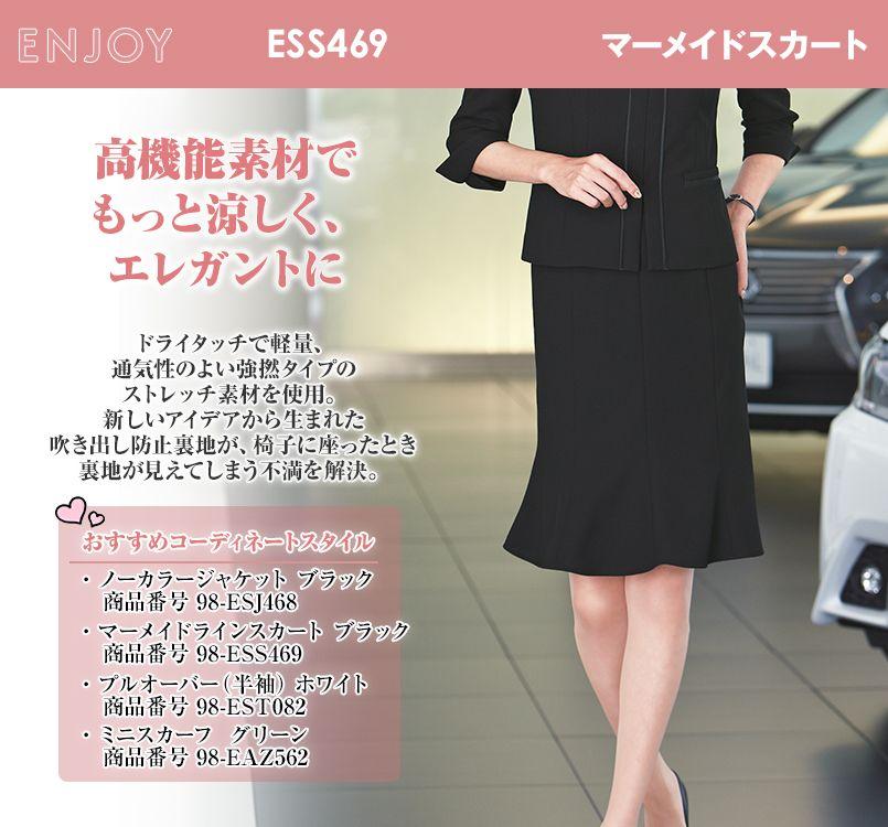 ESS469 enjoy マーメイドスカート 無地