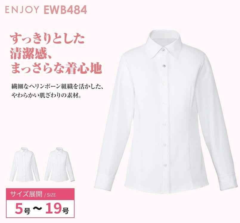 EWB484 enjoy [通年]肌に優しいソフトタッチで透けにくく1枚着でも安心な長袖シャツブラウス[制菌/防透/吸汗速乾/防臭]