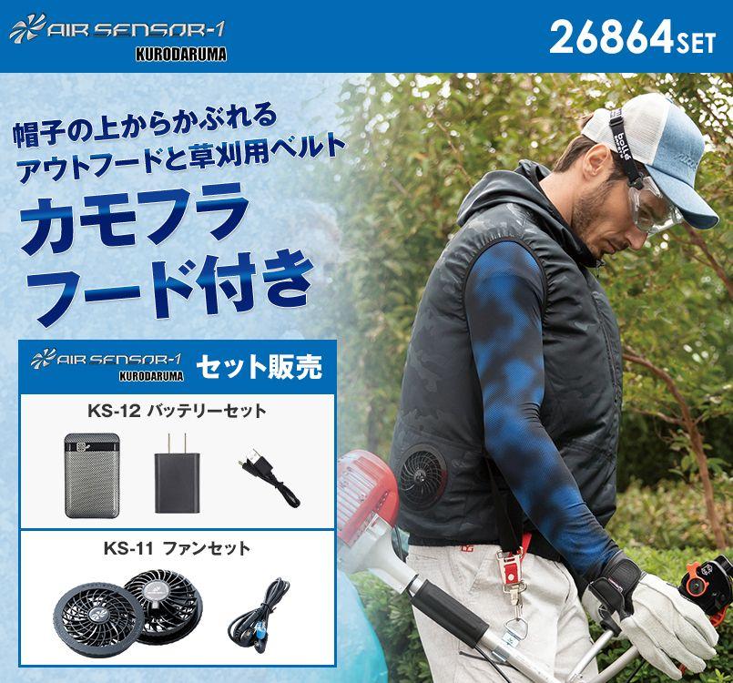 26864SET クロダルマ エアーセンサー フード付ベスト