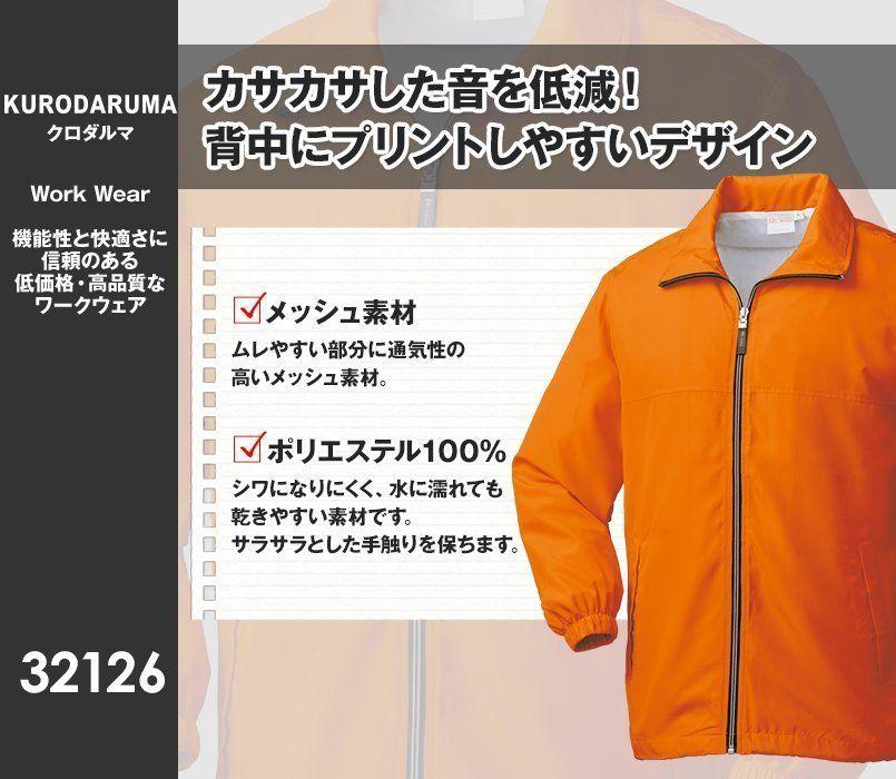32126 クロダルマ 長袖コート
