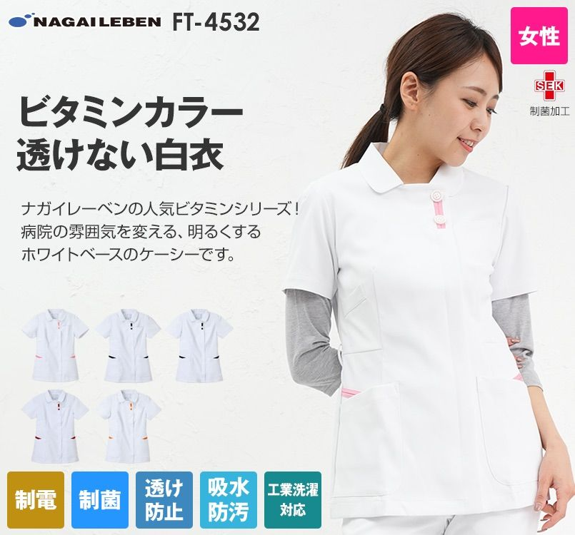 FT4532 ナガイレーベン(nagaileben) フェルネ ナースジャケット(女性用)