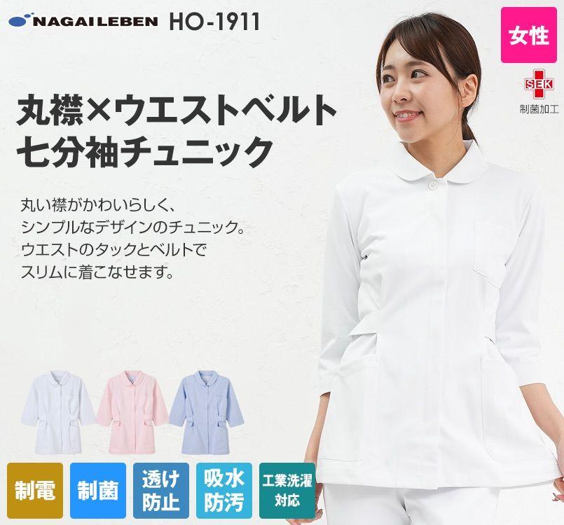 HO1911 ナガイレーベン(nagaileben) ホスパースタット 七分袖チュニック