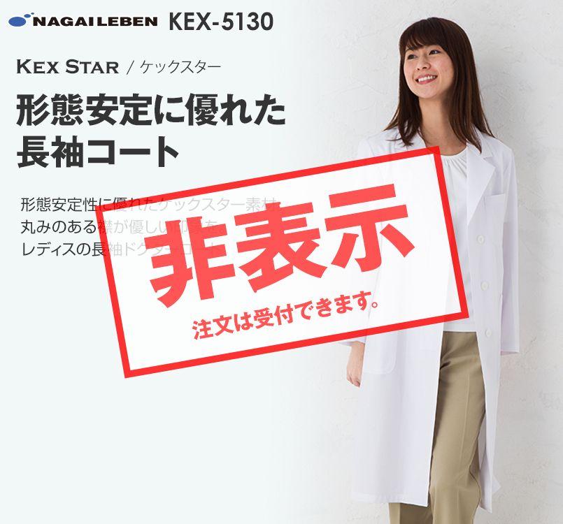 KEX5130 ナガイレーベン(nagaileben) ケックスター 女子シングル診察衣長袖