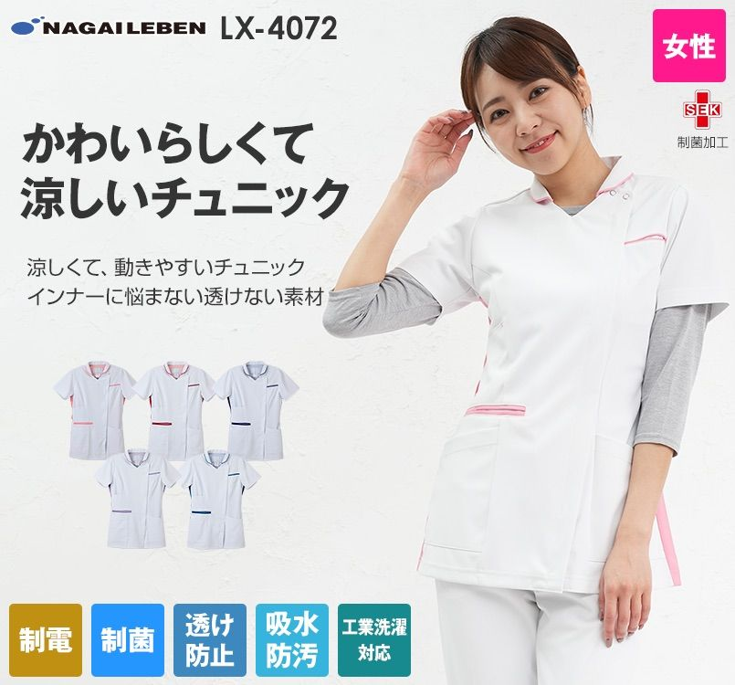 LX4072 ナガイレーベン(nagaileben) エルエックス ハイブリッドメディウェア チュニック(女性用)