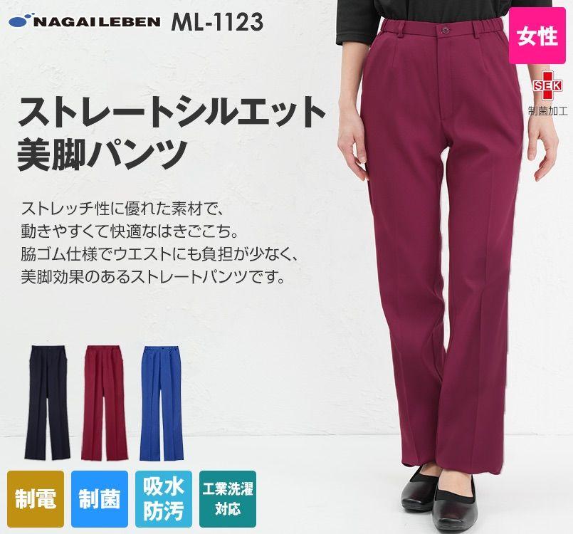 ML1123 ナガイレーベン(nagaileben) エムエル パンツ(女性用)