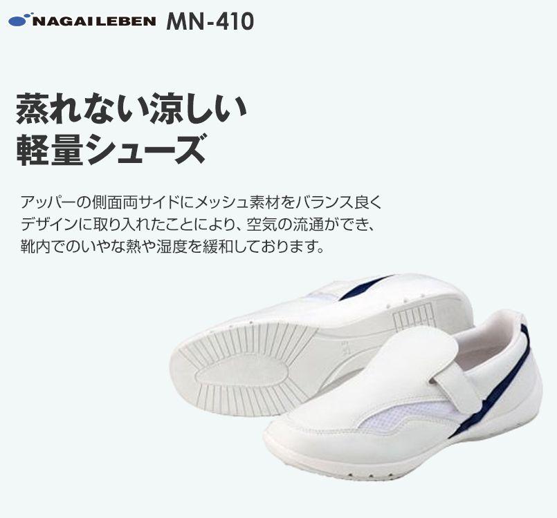 MN410 ナガイレーベン(nagaileben) ビタミンシューズ(女性用)