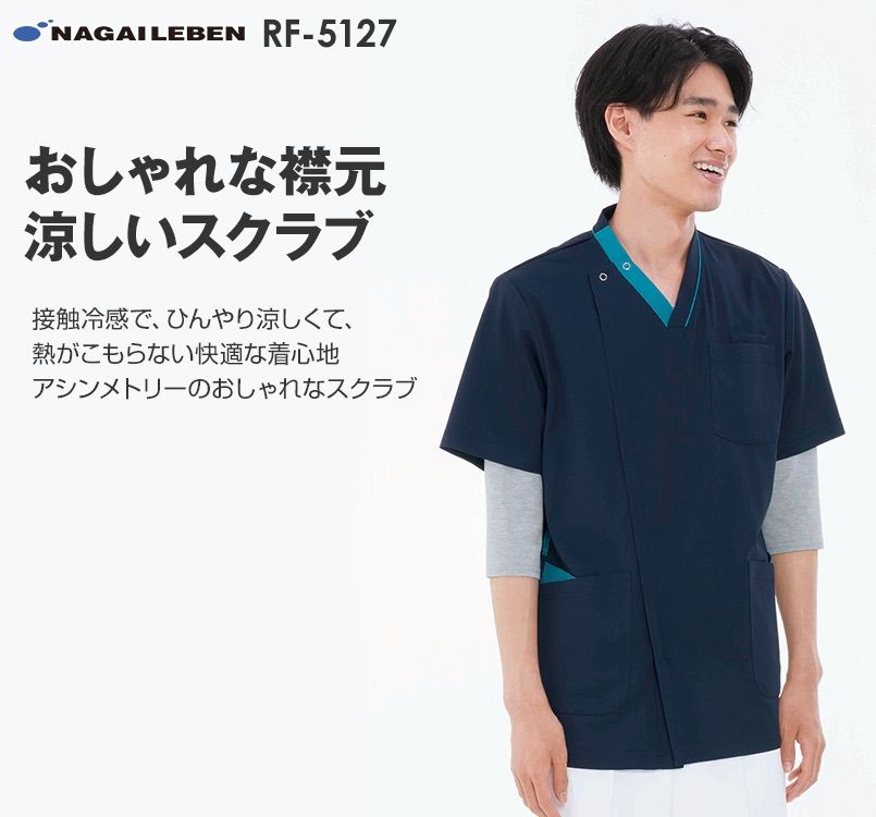 RF5127 ナガイレーベン(nagaileben) 男子スクラブ