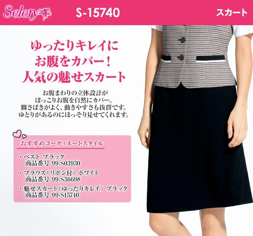 S-15740 SELERY(セロリー) [春夏用]立体設計でお腹をカバーしてスッキリ見せるセミAラインのスカート 無地