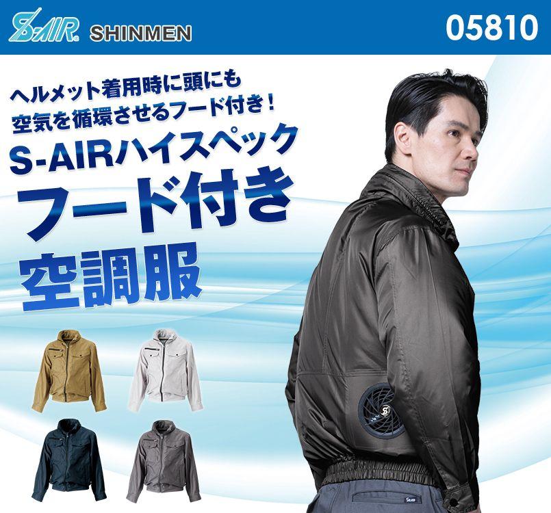 05810 シンメン S-AIR フードインジャケット