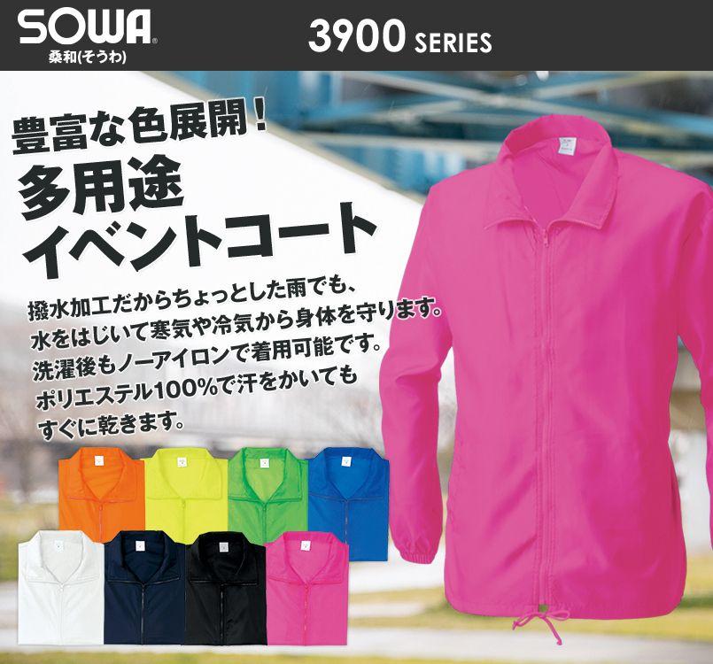 3906 桑和 イベントコート