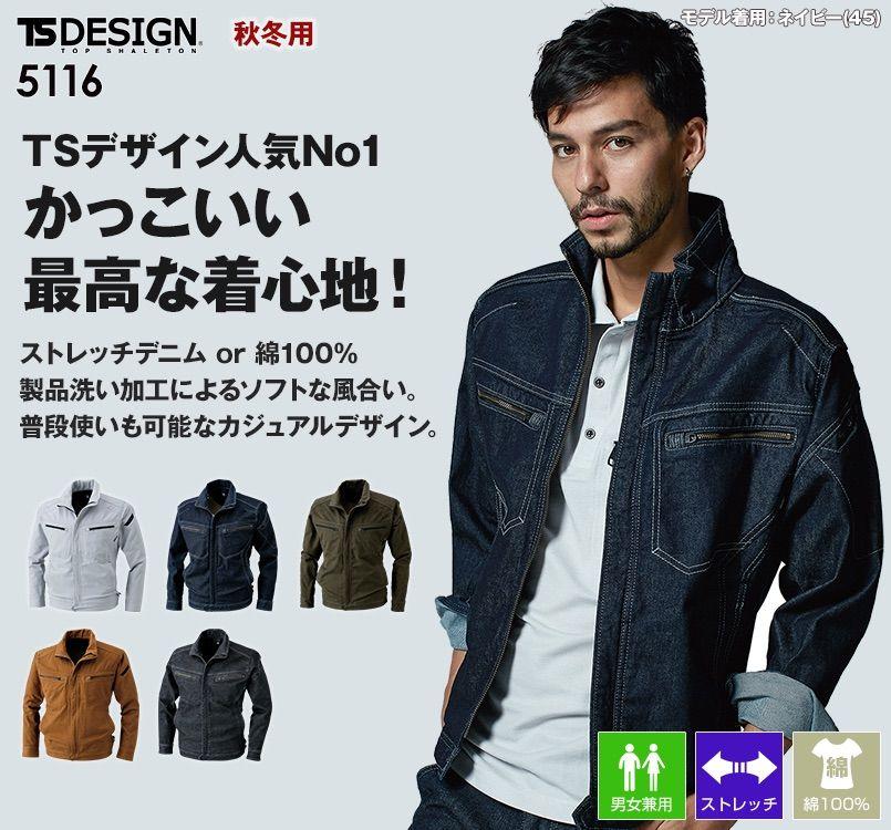 TS DESIGN 5116 綿100%ソフトチノクロス&ストレッチデニム長袖ジャケット(男女兼用)