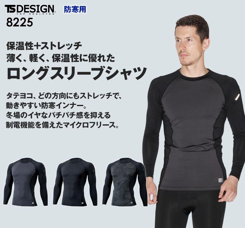 TS DESIGN 8225 しめつけない保温性マイクロフリースロングスリーブシャツ(男性用)