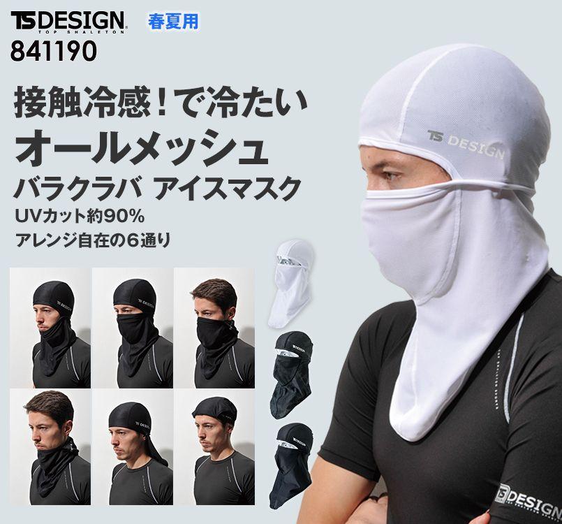 841190 TS DESIGN 熱中症対策 バラクラバ アイスマスクメッシュ(男女兼用)