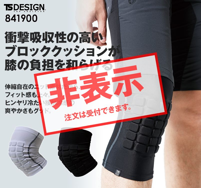 841900 TS DESIGN 膝につけるコンプレッション ニーパッド(1個)接触冷感