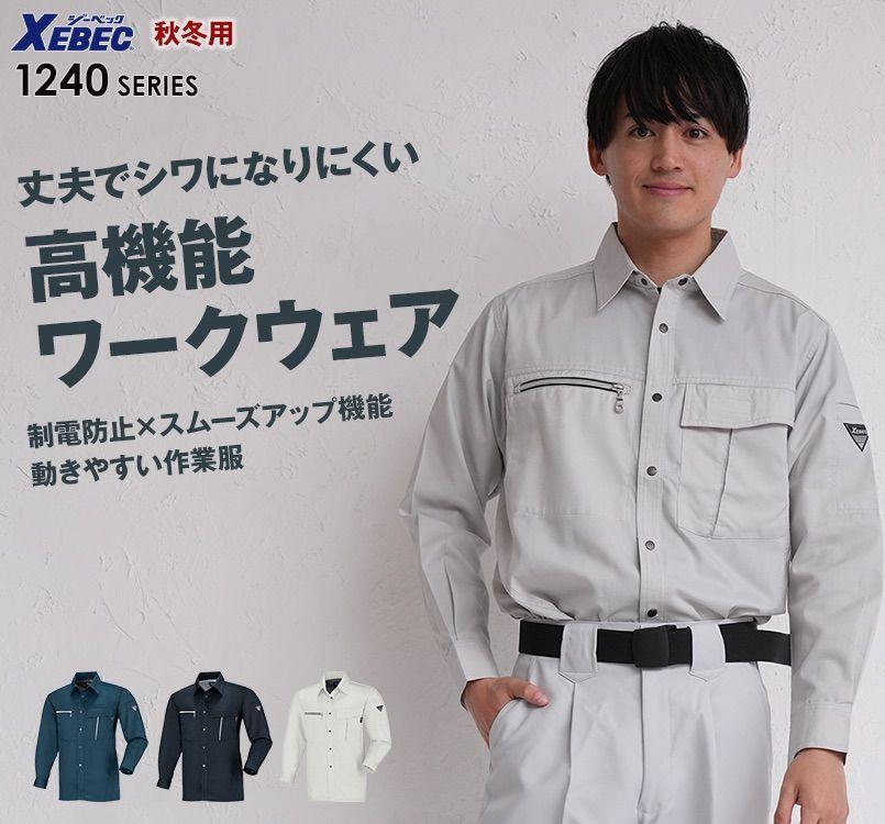 ジーベック 1253 スムーズアップ長袖シャツ
