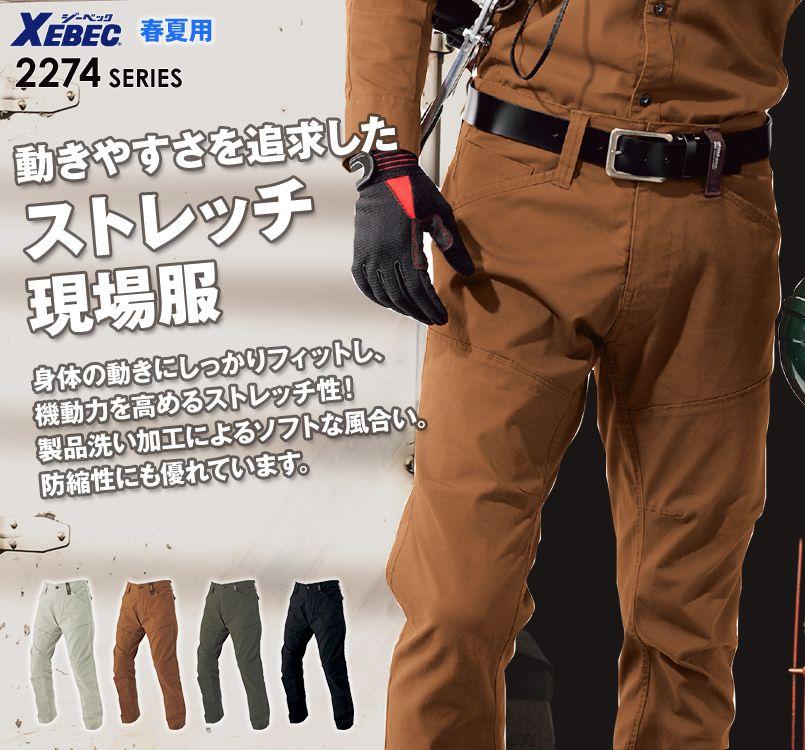 ジーベック 2270 [春夏用]現場服ストレッチスラックス