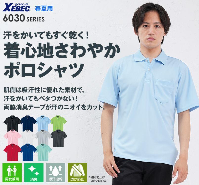 ジーベック 6030 ハニカムメッシュ半袖ポロシャツ(胸ポケット有り)(男女兼用)
