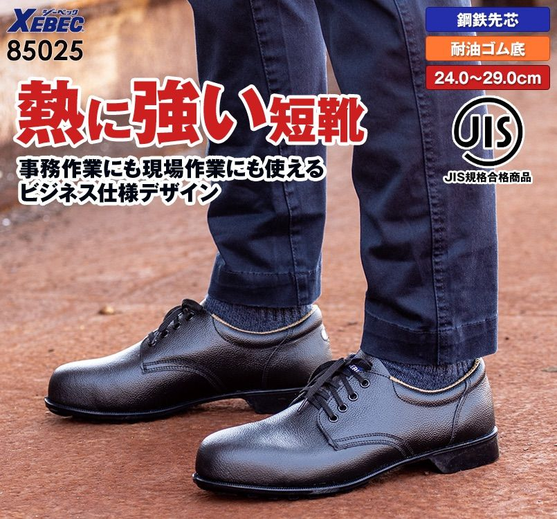 ジーベック 85025 安全短靴 スチール先芯