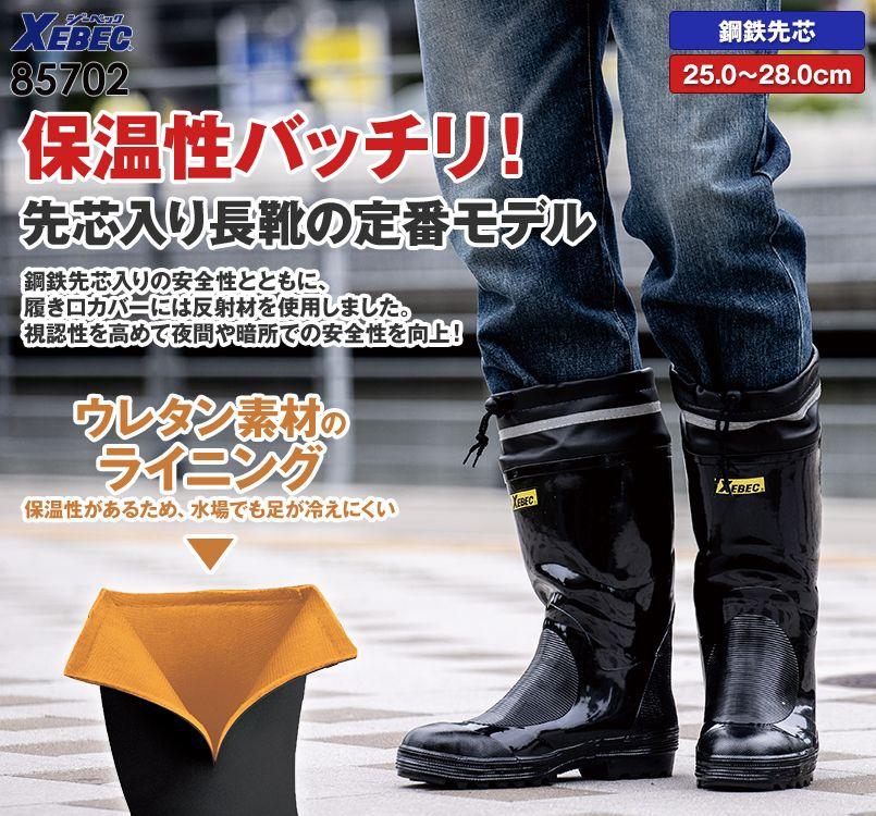ジーベック 85702 安全長靴 スチール先芯