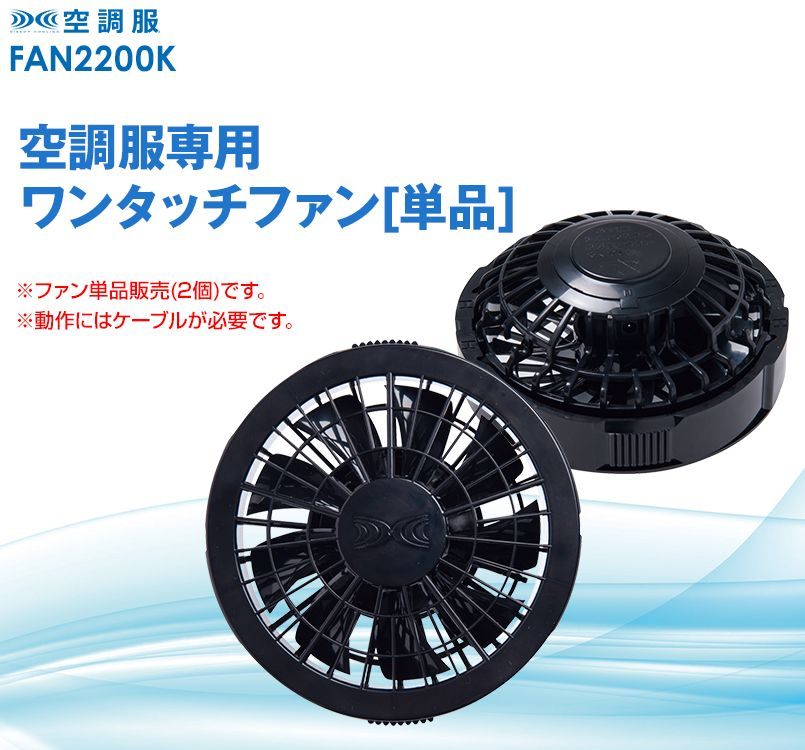 FAN2200K 空調服 ワンタッチファン単品クロ(2個)