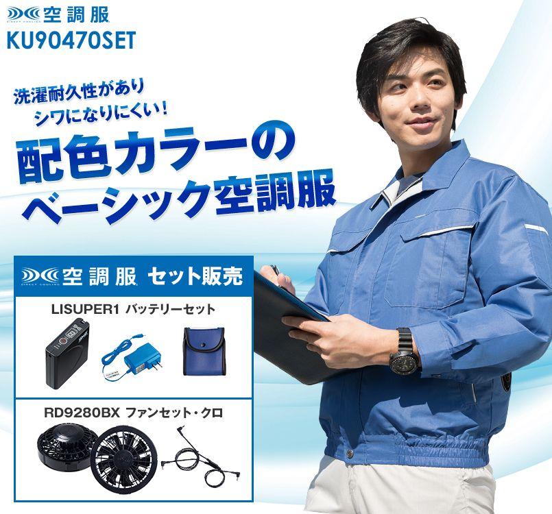 KU90470SET [春夏用]空調服セット 帯電防止長袖ブルゾン