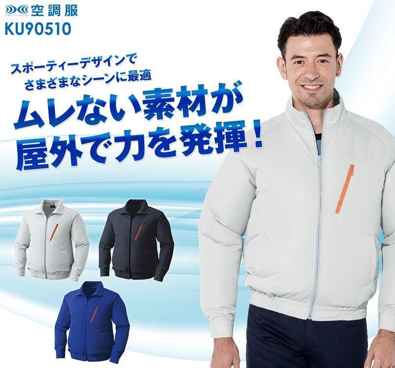 空調服 KU90510 熱中症対策!長袖ブルゾン ポリ100%
