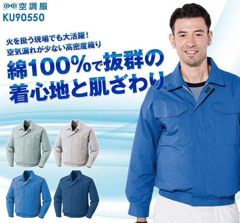 空調服 KU90550 熱中症対策 綿100%長袖ブルゾン